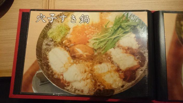 穴すき鍋への思い