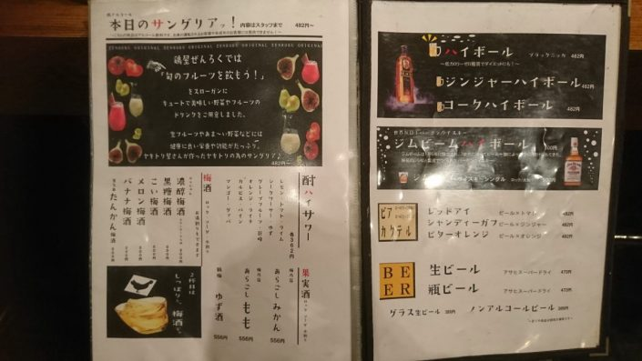鶏屋ぜんろくのメニュー1.jpg