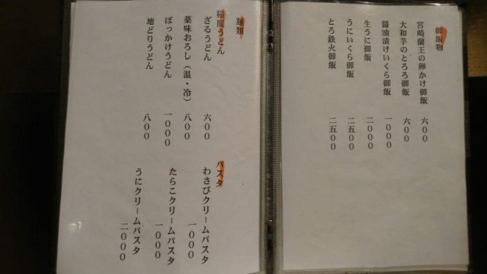 きりゅうーご飯物・麺類