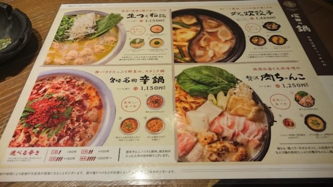 塚田農場の鍋メニュー表面