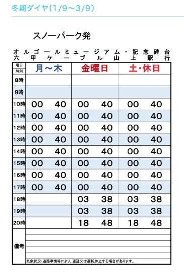 バス時刻表2