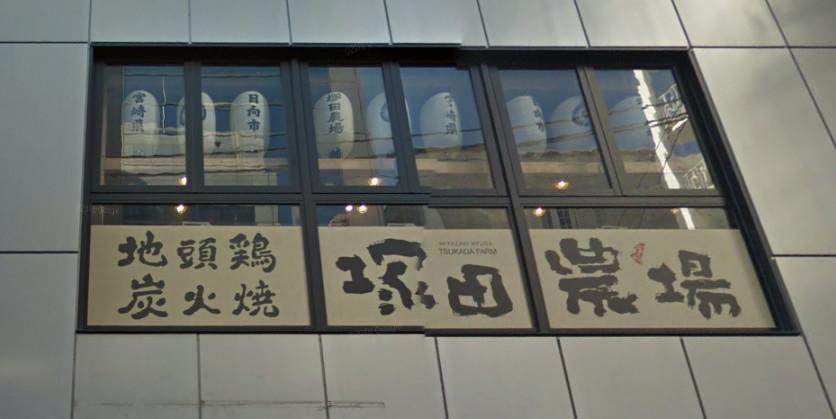 塚田農場三宮本店