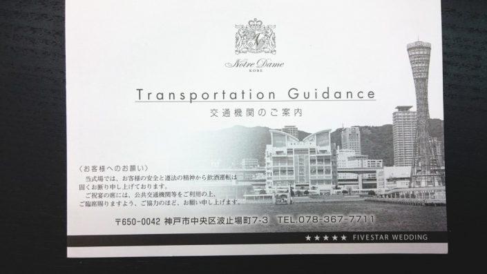 交通機関のご案内(表紙)