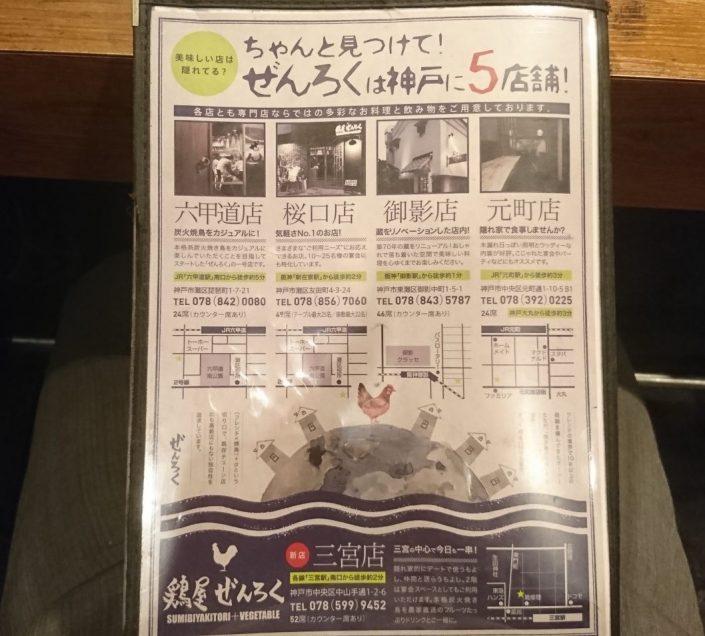 ぜんろくは神戸に5店舗
