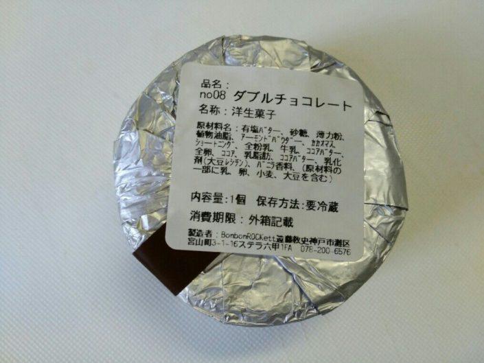 ダブルチョコレートのパッケージ