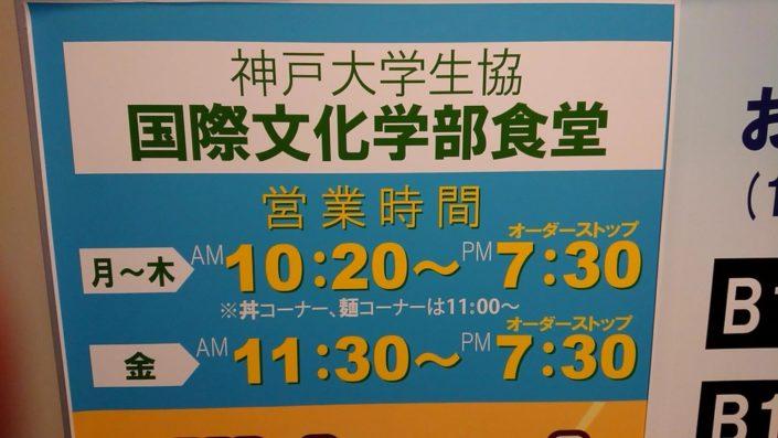 神戸大学国際文化学部食堂の営業時間