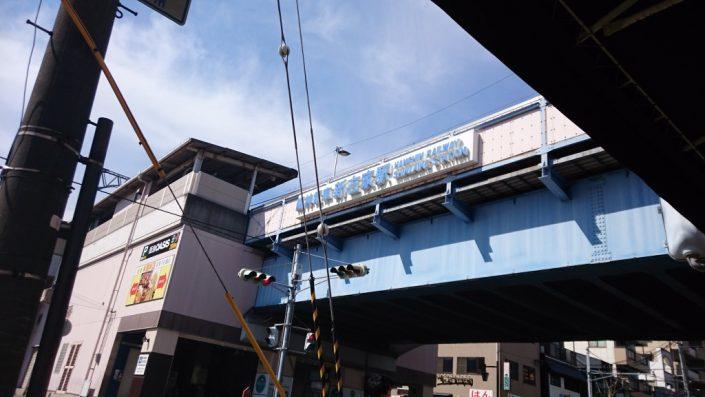 阪神新在家駅