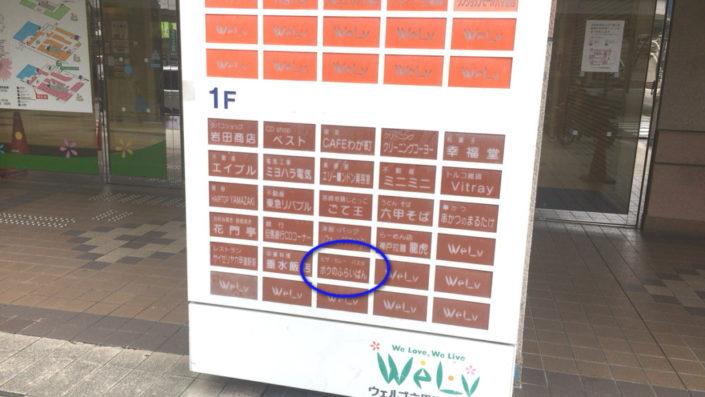 welv六甲道の店舗