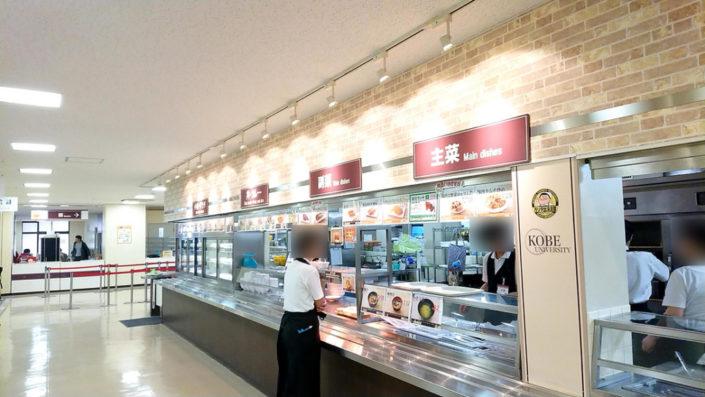 神戸大学食堂の料理の取り方