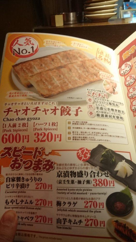 チャオチャオ餃子メニュー1