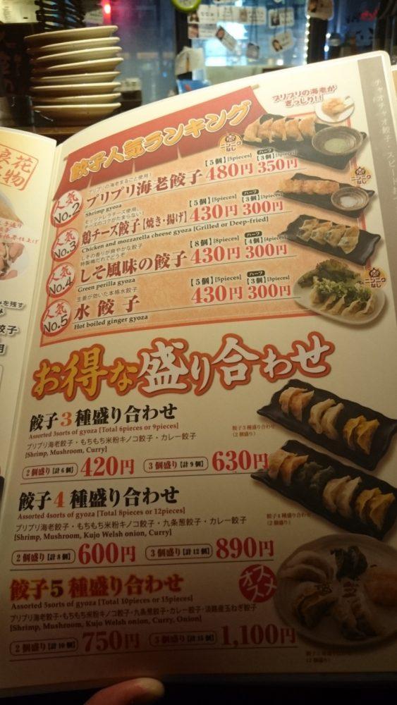 チャオチャオ餃子メニュー2