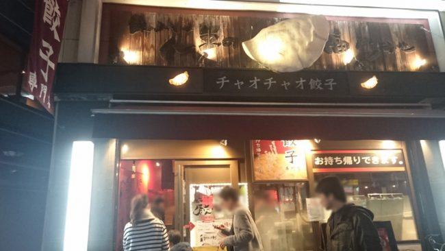 チャオチャオ生田新道店の門構え