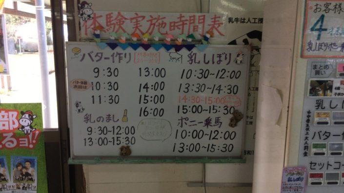 体験実施時間表