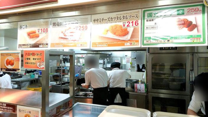 国分食堂の厨房