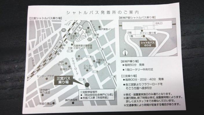 ノートルダム神戸-シャトルバス発着所のご案内