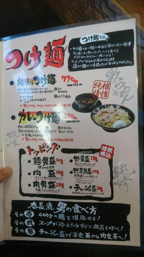 メニューつけ麺