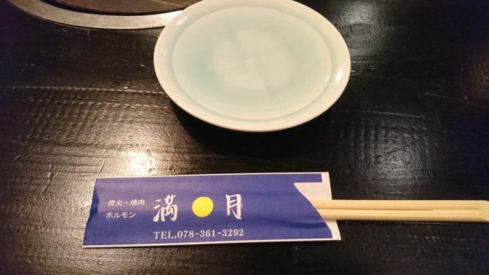 満月のお箸