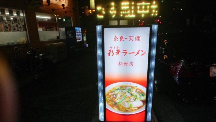 彩華ラーメン松原店の看板