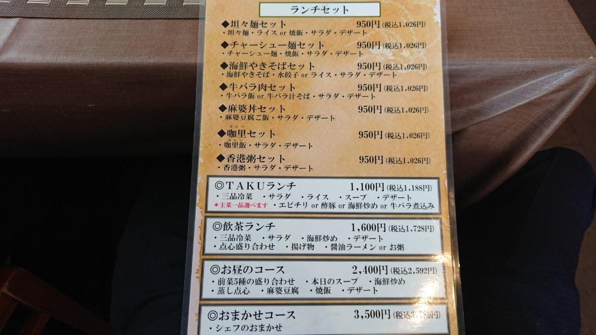 廣東DINING TAKUのランチメニュー
