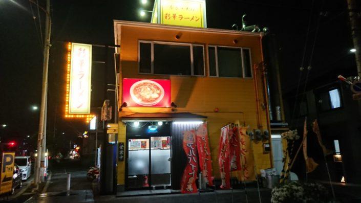 彩華ラーメン松原店の外観全体