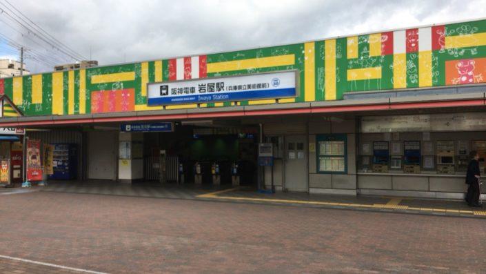 阪神岩屋駅の駅前