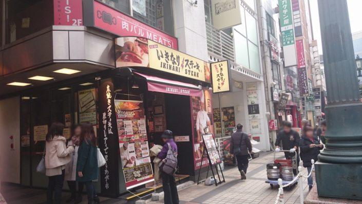 いきなりステーキ神戸三宮店外観