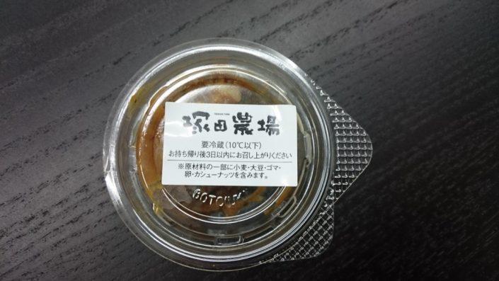 塚田農場の味噌の入れ物