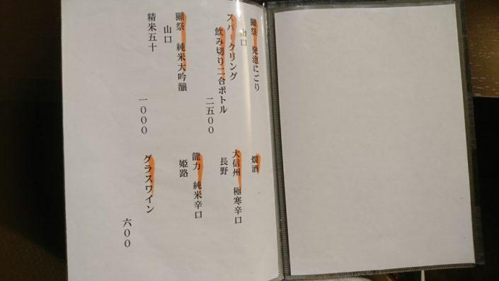 きりゅうードリンクメニュー3