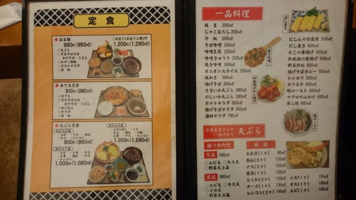 メニュー定食と一品料理