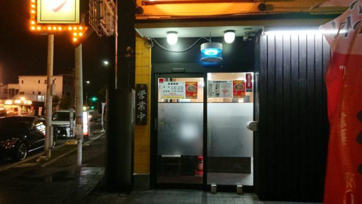 彩華ラーメン松原店の外観近め
