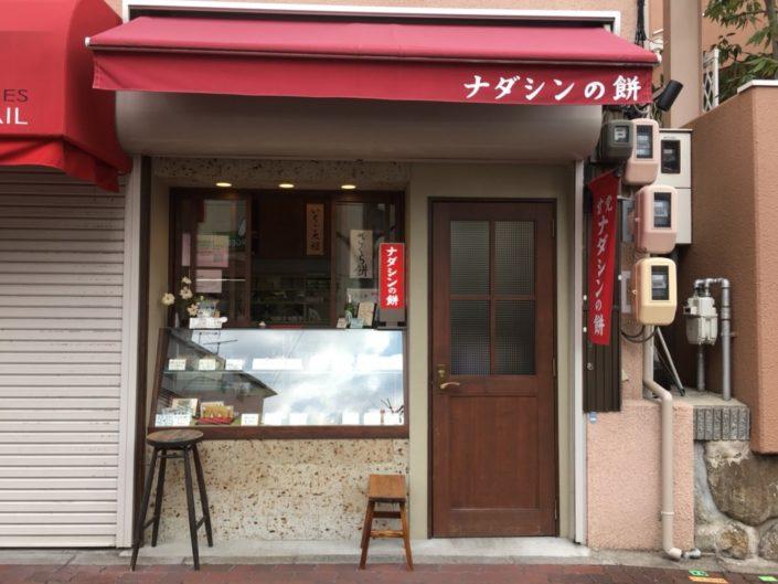 阪急六甲店