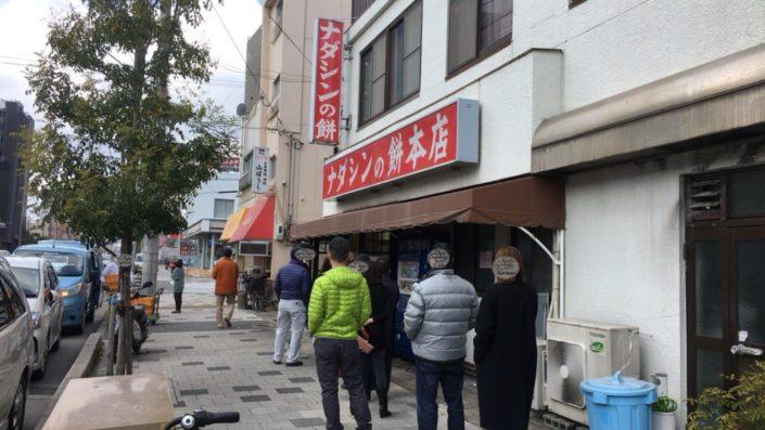 店の前の行列