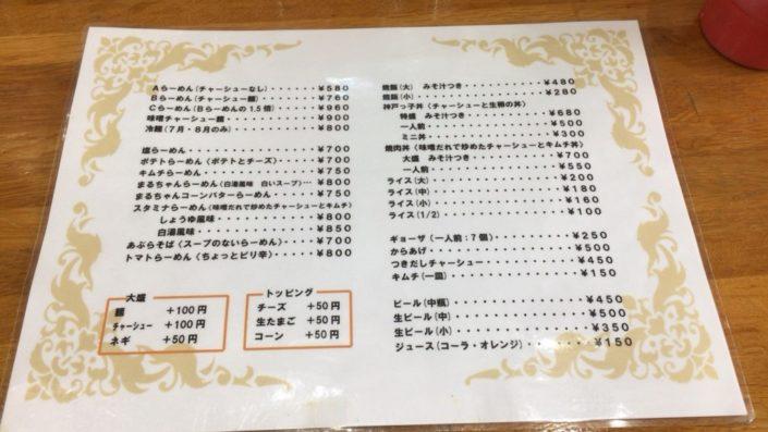 menu-omote